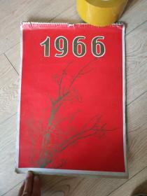 1966-挂历