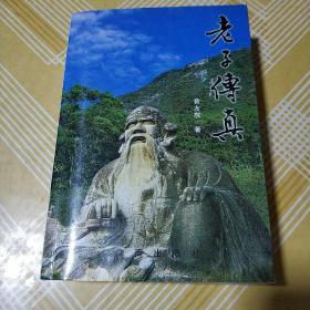 老子传真【仅印500册】
