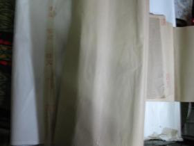 宣纸,98张,宏运堂,精选,洁白,四尺,安徽县宏运堂宣纸厂