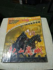 传奇世界 1.70版 热门网络游戏攻略:铁血魔城 无光盘