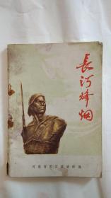 长河烽烟(2--4)(河南民兵革命斗争故事集)