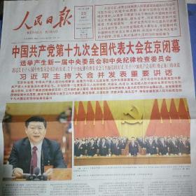 人民日报2017年10月25日。中国共产党第19次全国代表大会在京闭幕。