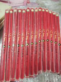 火王 经典游素兰漫画(古镜奇缘)系列二 (1-14完结)全14册