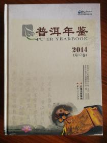 普洱年鉴.2014