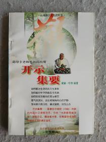 东方佛学文化资料丛书——开示集要:葛印卡老师所教的内观