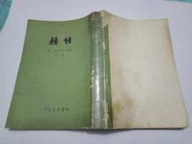类经【下册】    书85品如图--封面有透明胶修补     内容完整