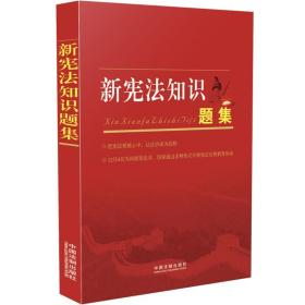 新宪法知识题集(2018年新版)