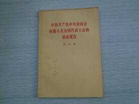 中国共产党中央委员会向第八次全国代表大会的政治报告 刘少奇(32开平装一本,保证原版正版老书。扉页封面有原藏书人签名。详见书影)