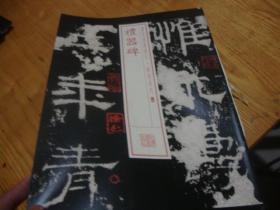 书法经典放大,铭刻系列<< 礼器碑 8开,老字帖 上海书画出版社>>品好