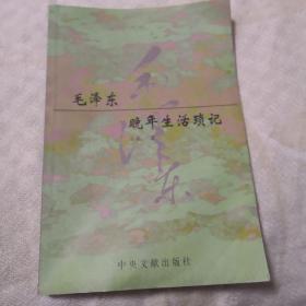 毛泽东晚年生活琐记(周福明签名)
