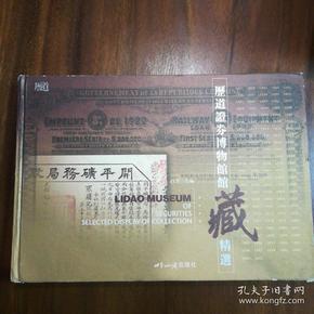歷道證劵博物館藏精選
