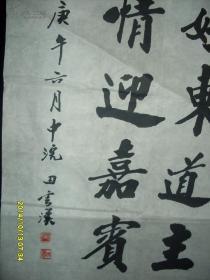 田云汉 书法