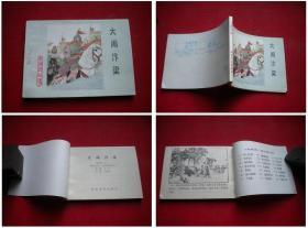 《大闹汴梁》杨家将12,64开史慧芳绘,河北1985.5一版二印,572号,连环画