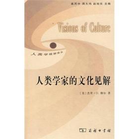 人类学家的文化见解(人类学视野译丛)