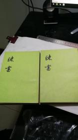 陈书 全二册