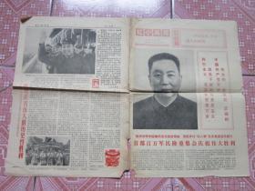 《红小兵报》(1976年10月25日)