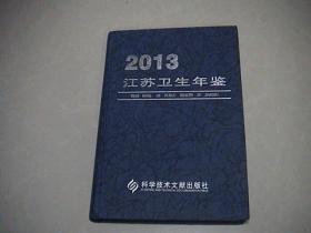 江苏卫生年鉴2013
