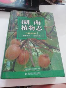 湖南植物志(第三卷)