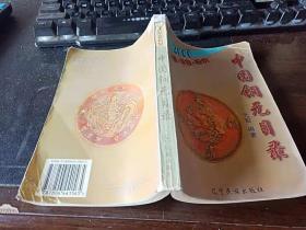中国铜元目录:2000:最新 评级 标价  32开本