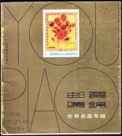 邮票集锦世界名画专辑