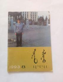 蒙文版期刊:向导1993年第8期