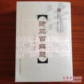 诗三百解题【一版一印 私藏品佳 包邮(局)】