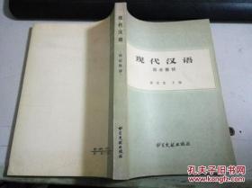 现代汉语语法修辞