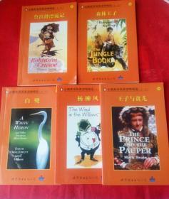 企鹅英语简易读物精选(上,三)共五本合售