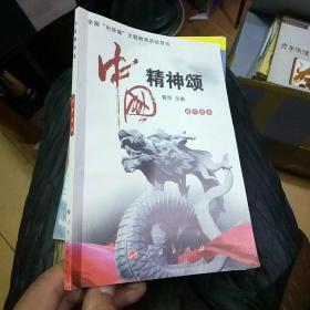 中国精神颂
