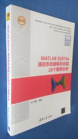 MATLAB R2016a通信系统建模与仿真28个案例分析 ( 样书)