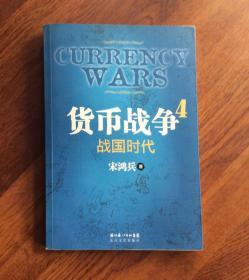 货币战争 4 (战国时代)