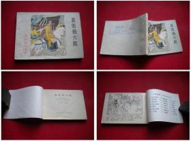 《真假杨六郎》杨家将13,64开刘汉宗绘,河北1985.5一版二印,574号,连环画