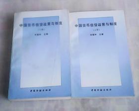 中国货币信贷政策与制度    上,下册   一版一印