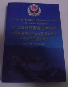 英汉藏对照警务日常用语/王生安 席萨·江白益西 编著