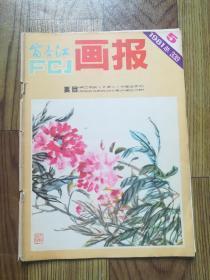 富春江画报 1981.5