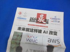 新闻晨报/2018年9月15日 头条:未来就这样被AI改变