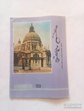 蒙文版期刊:向导1992年第9期