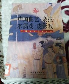 中国文化艺术丛书:中国曲艺·杂技·木偶戏·皮影戏