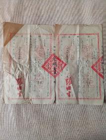 50年代结婚证(江西省婺源县)