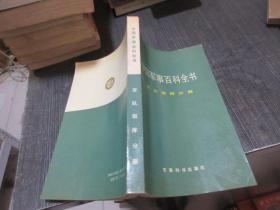 中国军事百科全书 军队指挥分册  库2