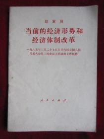 当前的经济形势和经济体制改革:一九八五年三月二十七日在第六届全国人民代表大会第三次会议上的政府工作报告