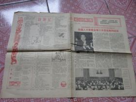 《红小兵报》(1976年12月8日)