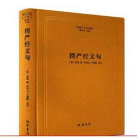 佛教十三经注疏:楞严经文句  全新正版