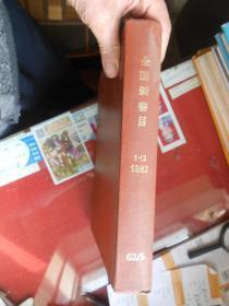 全国总书目1982年1——12期 (16开精装合订本)