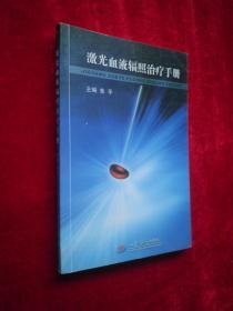 激光血液辐射治疗手册
