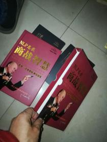 NLP总裁商战智慧 (DVD光盘5张)、;....
