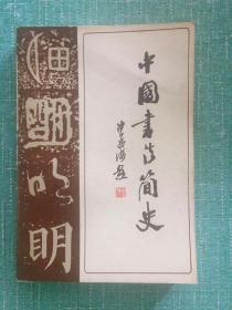 中国书法简史(钟明善,一版一印,178幅图版)