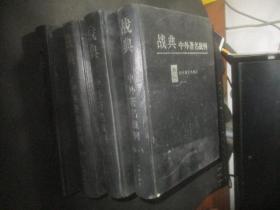 战典--中外著名战例 卷一 中国古代部分 、卷二中国近现代部分、卷三 世界部分 上、 卷四 世界部分 下