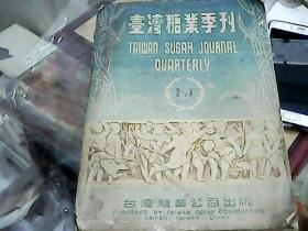 台湾糖业季刊(第二卷第一期)内有王世中签赠本给管光地=