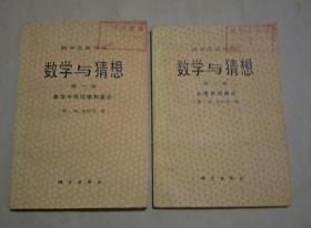 数学与猜想 ( 1、2两卷合售  一印 )